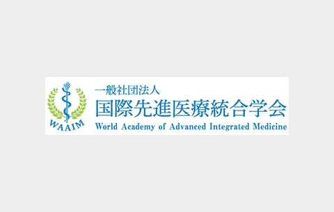 「A4M国際学会 日本会議2019インフォメーション動画」が公開されました。