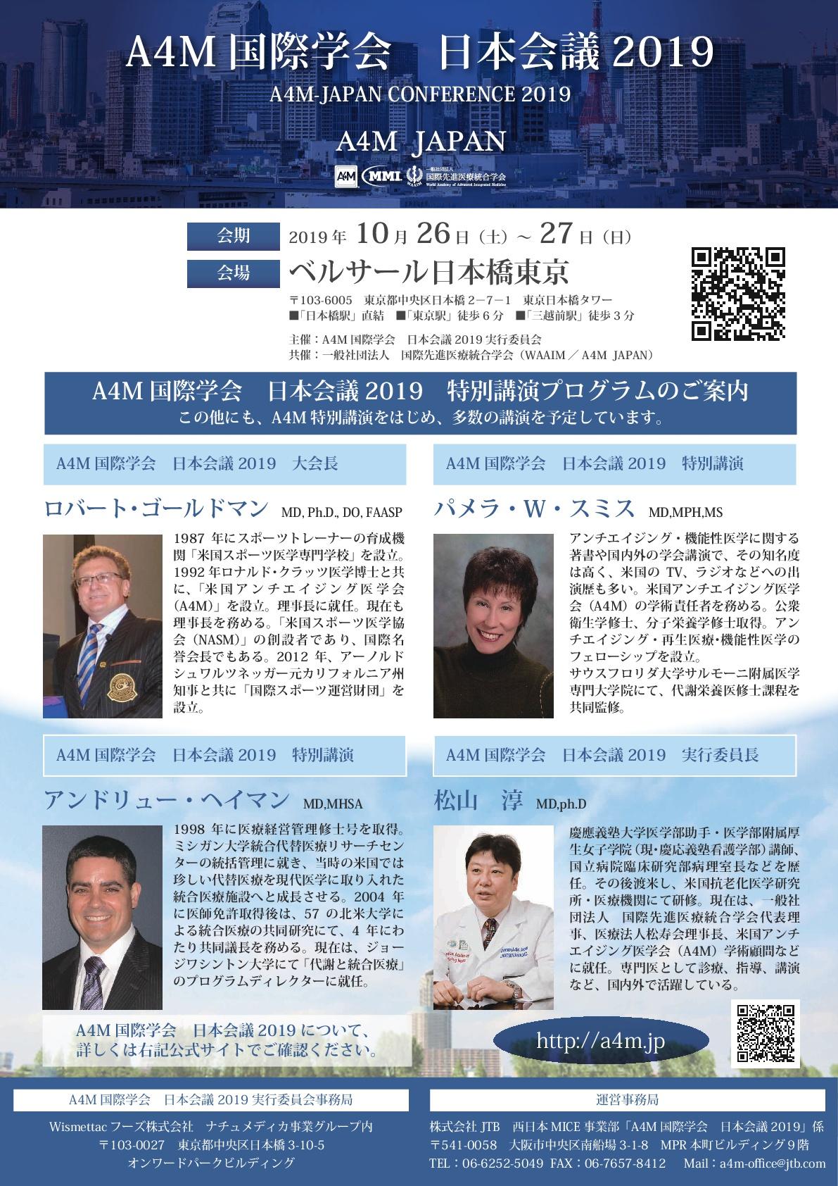 当学会が共催する「A4M国際学会 日本会議2019」の開催概要が決定しました!