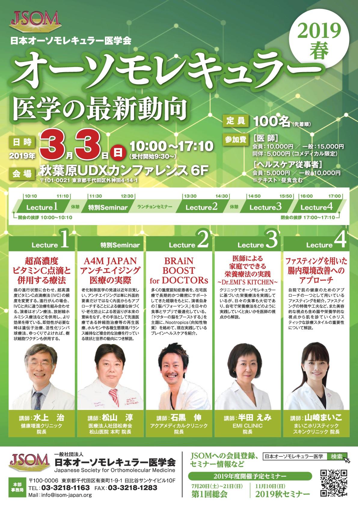 【終了いたしました】「オーソモレキュラー医学の最新動向2019-春」において、当学会代表理事 松山淳が「A4M JAPAN特別セミナー」を行います。