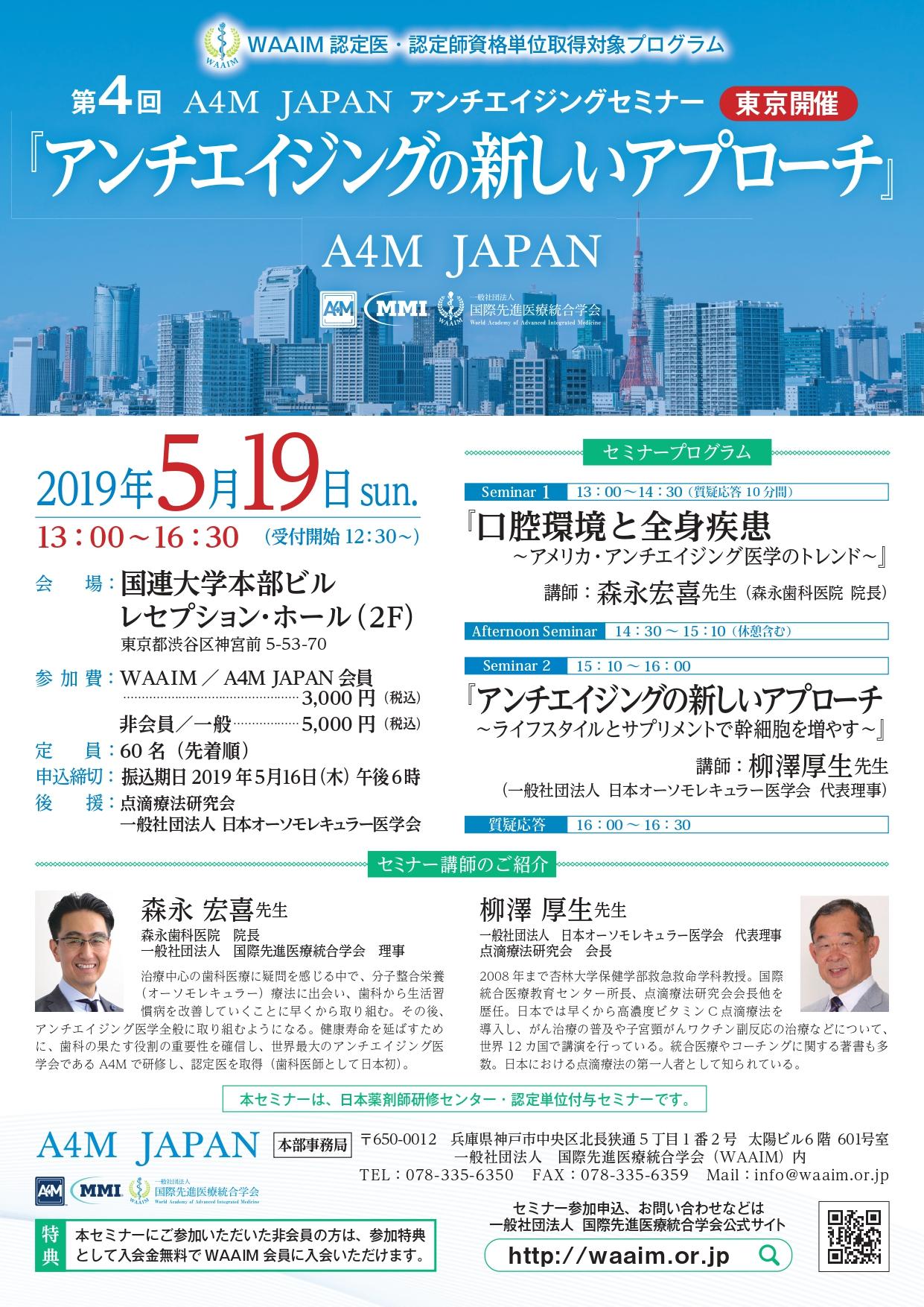 【終了致しました】A4M JAPANセミナー「アンチエイジングの新しいアプローチ」残席わずか!