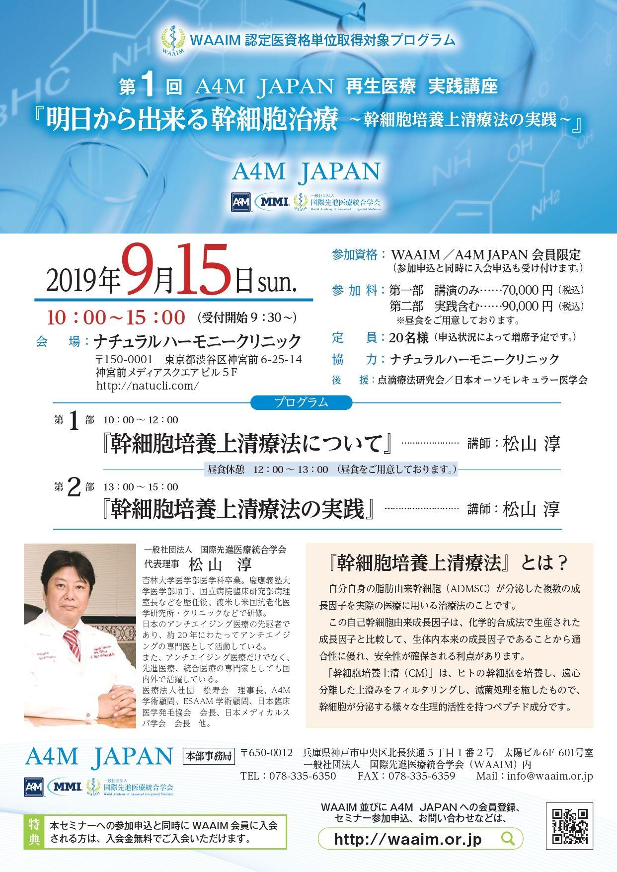 【終了いたしました。ご参加ありがとうございました。】A4M JAPAN再生医療 実践講座『明日から出来る幹細胞治療』参加者受付中!
