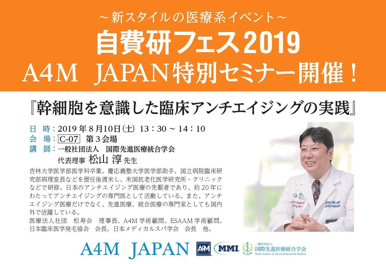 自費研フェス2019にて『A4M JAPAN特別セミナー」実施。