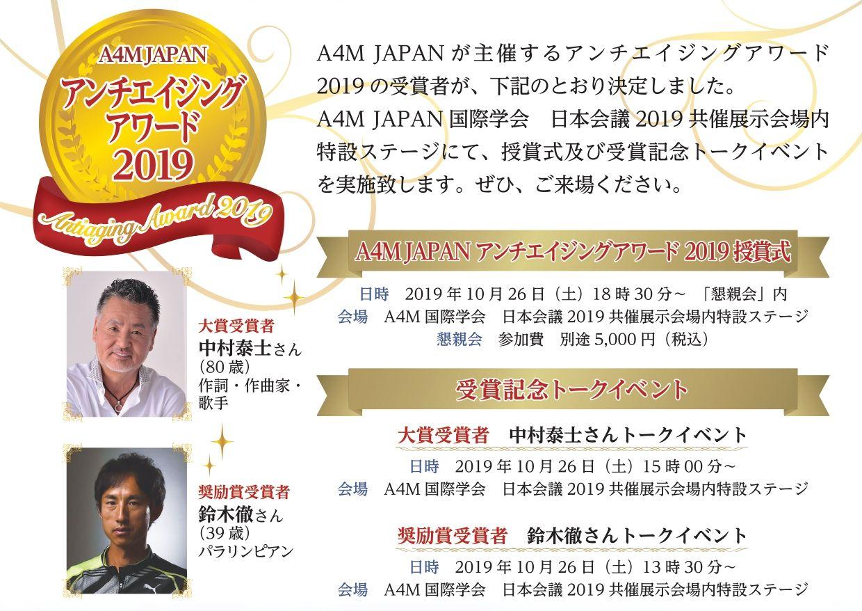 『A4M JAPANアンチエイジングアワード2019』大賞/中村泰士さん 奨励賞/鈴木徹さん に授与!