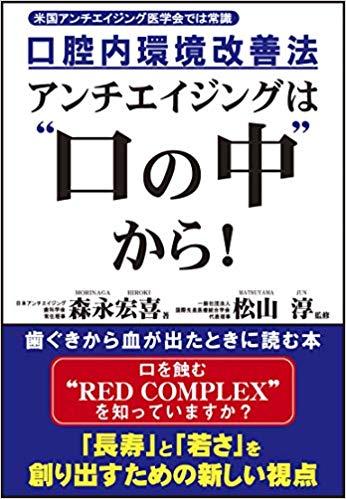 森永宏喜先生(当会理事)単行本発刊のお知らせ
