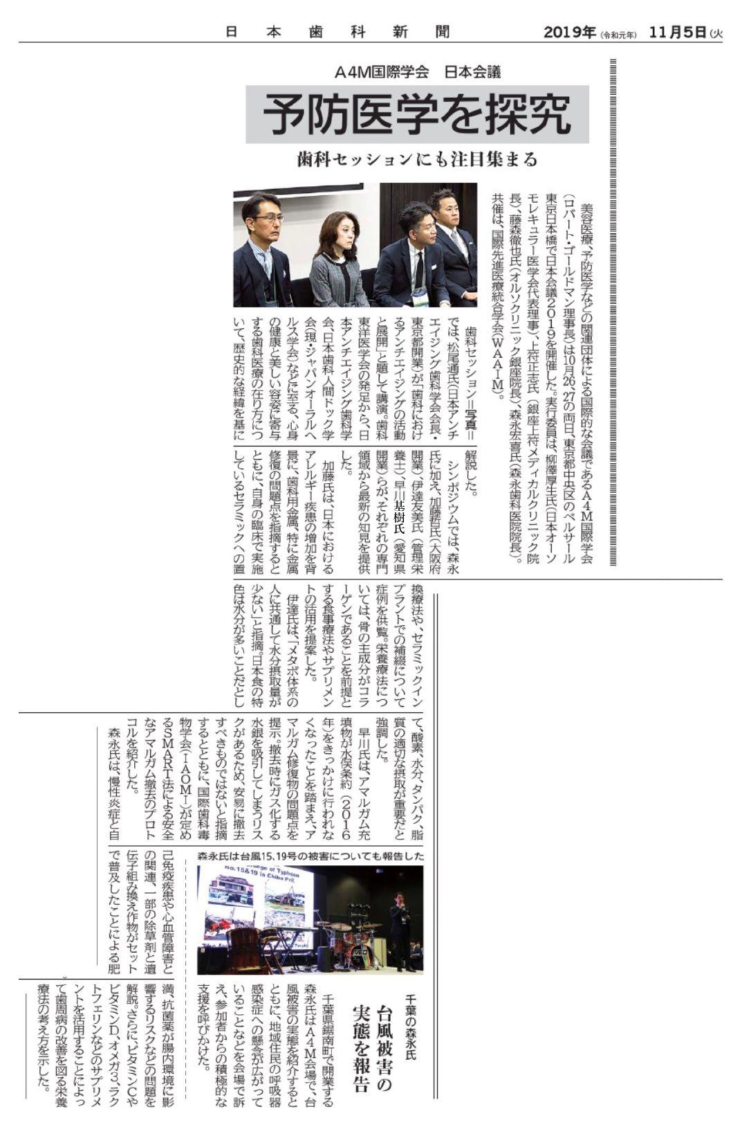「日本歯科新聞」掲載記事を転載します。-A4M国際学会日本会議2019-