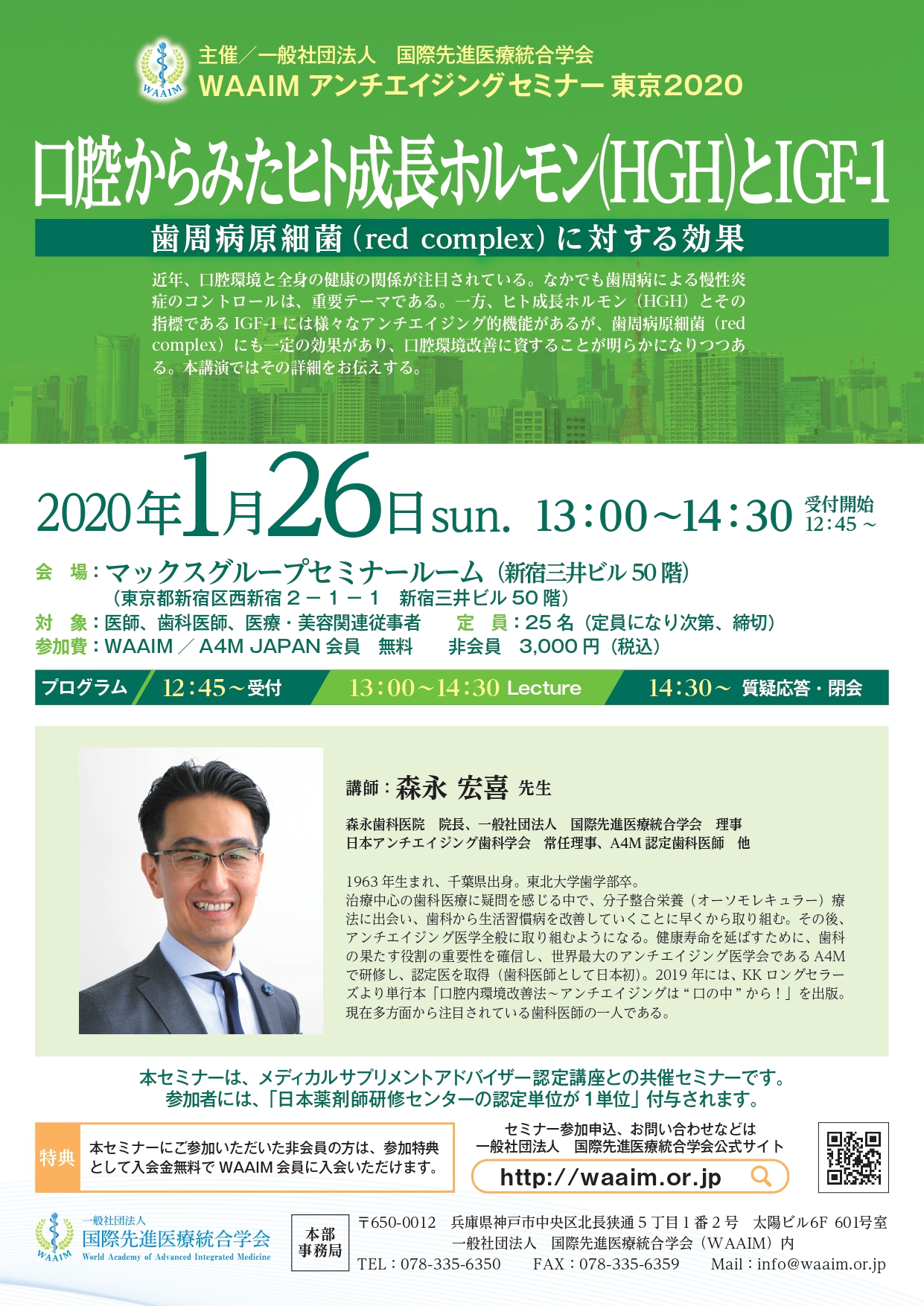 【本セミナーは満席となりました。お申込みありがとうございます。】『WAAIMアンチエイジングセミナー東京2020』開催のお知らせ